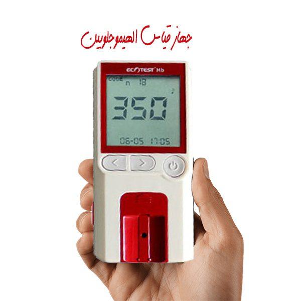 جهاز قياس نسبة الهيموجلوبين ايكوتيست