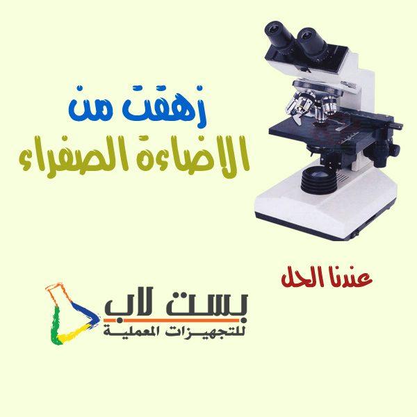 تغيير اضاءة الميكروسكوب الى اضاءة ليد بيضاء
