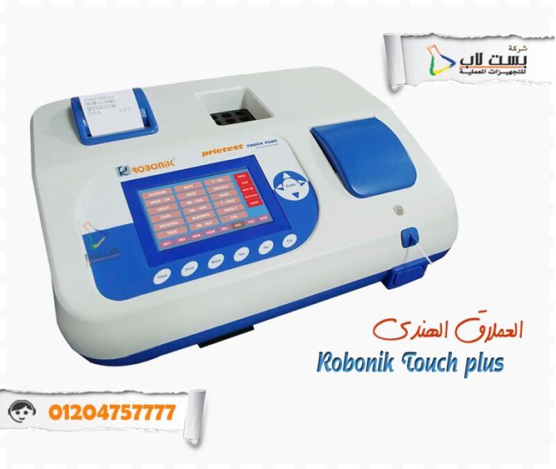 Robonik Pritest Touchعرض تجهيز معمل تحاليل طبية