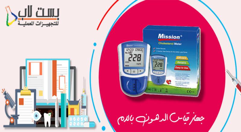 وداعا لارتفاع نسبة الدهون بالدم مع Mission Cholesterol