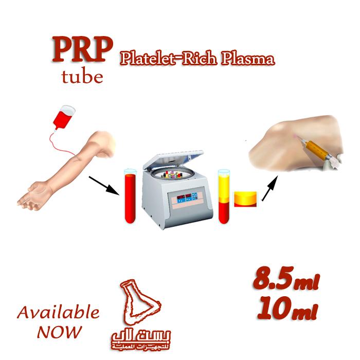 انابيب تحضير البلازما الغنية بالصفائح الدموية PRP Tubes