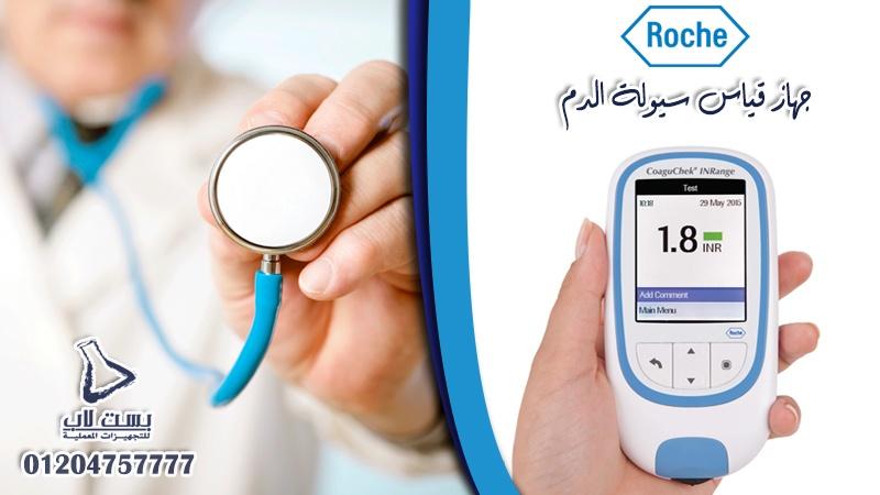 جهاز سيولة الدم CoaguChek الان فى مصر