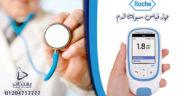 جهاز سيولة الدم المنزلي CoaguChek