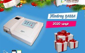 جهاز كيمياء الدم ميندراي Mindray BA88A تم فتح باب الحجز ..