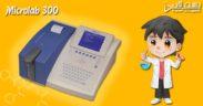 جهاز كيمياء الدم Microlab 300