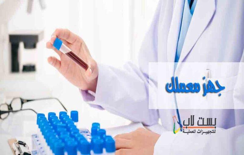 تجهيز معمل تحاليل طبية من بست لاب